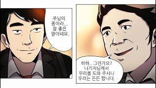 [신천지 웹툰] REVELATION 2화