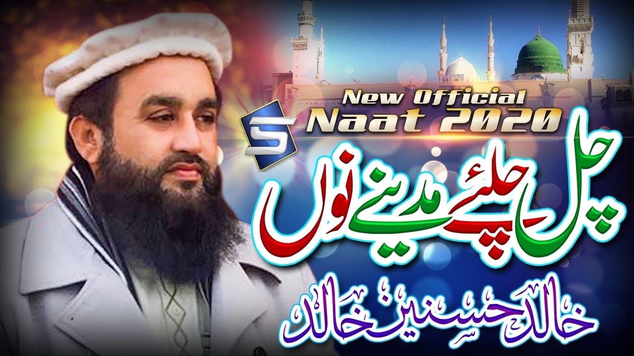 Download Khalid Hasnain Khalid New Naat 2020 | Chal Chaliye Madine Nu | Studio5