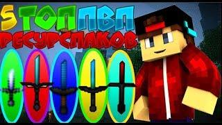 5 ТОПОВЫХ ПВП РЕСУРСПАКОВ + ТАЩИМ НА СКАЙ ВАРСЕ №19! ЭПИК! - Sky Wars Minecraft VimeWorld MiniGame