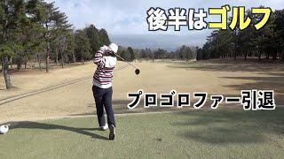 無謀な挑戦で返り討ちに合うやつ。。。前半はゴロフ、後半はゴルフに切り替えます。【富士国際ゴルフ倶楽部 乙女コース Vol.2】