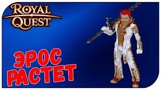 Royal Quest 😈 Эрос растет