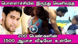 பொள்ளாச்சியில் இருந்து வெளிவந்த 200 பெண்களின் 1500 ஆபாச வீடியோ உள்ளே | Pollachi Video Leaks