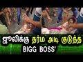 ஜூலிக்கு தர்ம அடி Big Bigg Boss Tamil Today Vijay tv Promo 1 2 08th September 2017