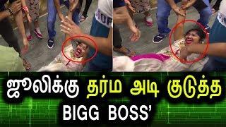 ஜூலிக்கு தர்ம அடி | Big Bigg Boss Tamil Today | Vijay tv Promo 1 & 2 | 08th September 2017