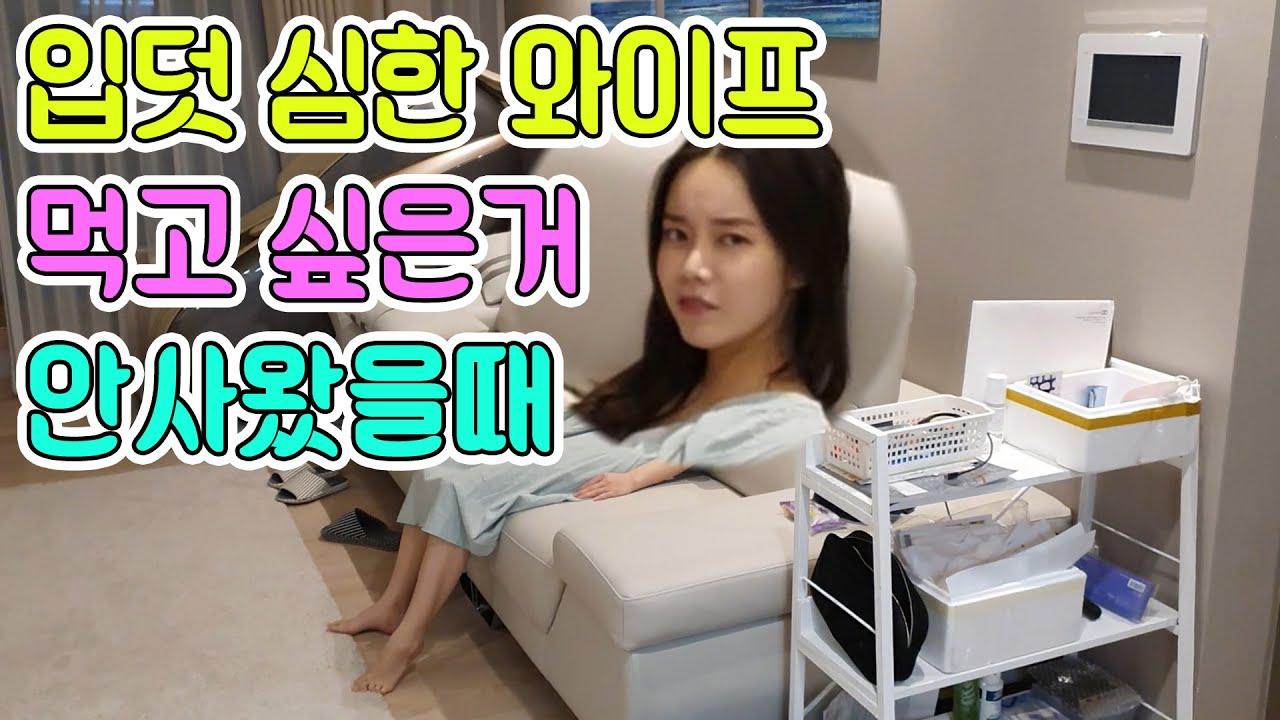 입덧 심한 미녀 와이프가 먹고 싶은거 안 사다줬을때 반응 보기ㅋㅋㅋㅋ(feat.허쒸)