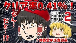 【ゆっくり実況】マリオメーカー2を遊べるのは任天堂さんのおかげであります!警察…