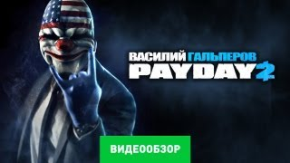 Обзор Payday 2 Review