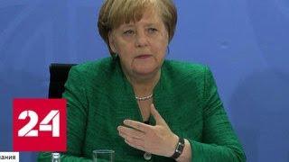 Мины противоречий: Меркель грозит судьба политической развалины - Россия 24