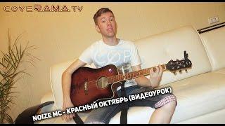 Noize MC - Красный Октябрь полный разбор (видеоурок, как играть)