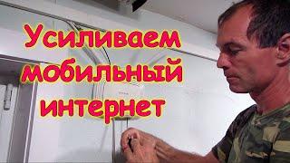 Усилили мобильный интернет!!! Усиление мобильного интернета. (09.20г.) Семья Бровченко.
