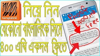 Banglalink صافي مجانا, Bl مجانا 400mb الإنترنت