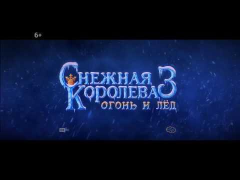 Кадры из фильма Снежная королева 3: Огонь и лед