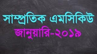 Recent MCQ General Knowledge Bangladesh And International Affairs