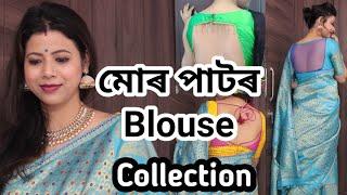 মোৰ পাটৰ Blouse Collection 2020 💕 Blouse Collection Part 4💞In Assamese💞