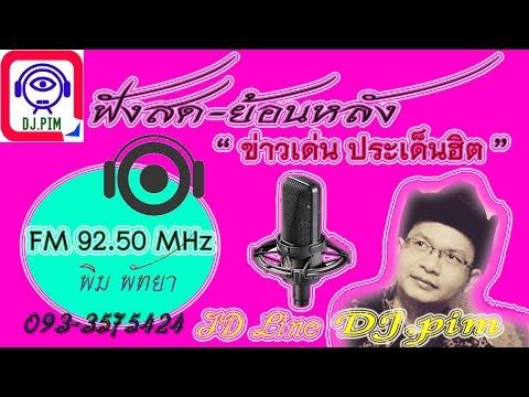 รายการวิทยุ ย้อนหลัง ดีเจพิม พัทยา [19-07-58] จบ