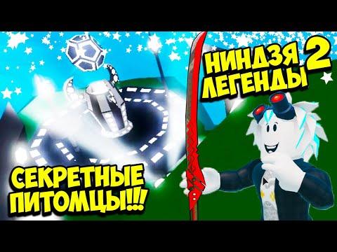 НИНДЗЯ ЛЕГЕНДЫ 2!