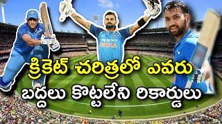 Top 10 Unbreakable Cricket Records in Telugu | KranthiVlogger