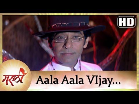 Aala Aala Vijay | Vijay Deenanath Chauhan Songs | Superhit Marathi Song | Ashok Shinde |Full HD Song