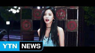 트와이스 '예스 오어 예스' 뮤직비디오 유튜브 1억뷰 돌파 / YTN