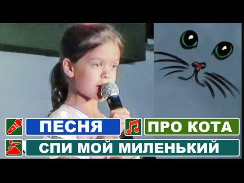 Детская песня про кота - обжору