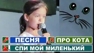 Детская смешная песня про кота - обжору. Спи мой миленький котик