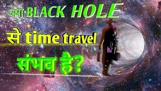 Black hole se time travel bhi hoo Sakta hai