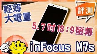 【影音評測-inFocus M7s】5.7 吋 18:9 螢幕、輕薄大電量,inFocus M7s 影音評測