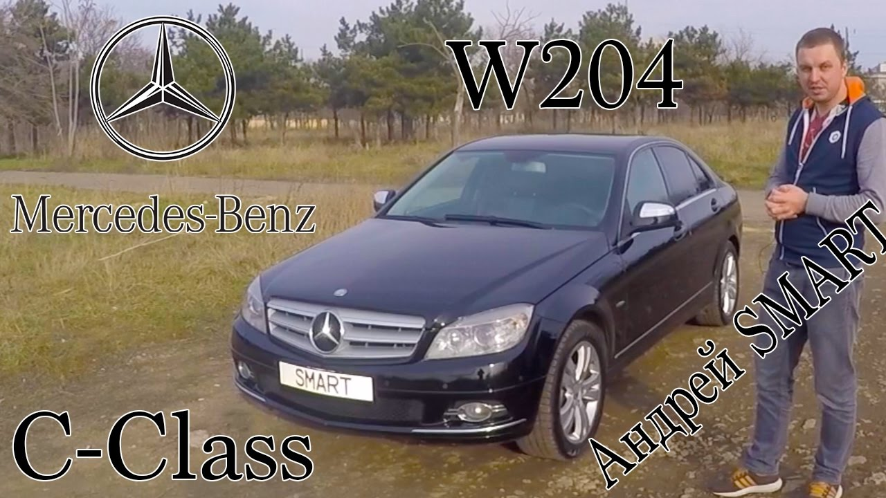 Mercedes-Benz C200 Kompressor 2008 (W204). Тест-Драйв. Андрей SMART.