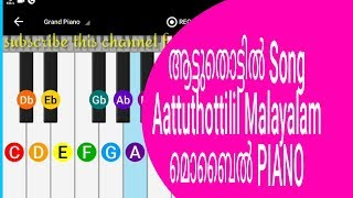 ആട്ടുതൊട്ടില്‍ | Aattuthottilil Malayalam piano music on android