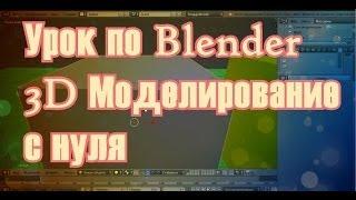 #1 Урок по Blender для начинающих. 3D Моделирование с нуля для чайников(Наша группа:http://vk.com/win2316 В этом видео уроке по работе с программой Blender: 1) Как сменить язык в Блендере на русс..., 2014-07-07T09:42:10.000Z)