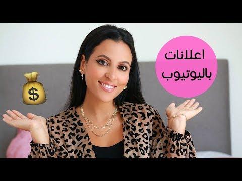 الحقيقة! ليش انتقلت ل دبي ؟ | ارباح وإعلانات اليوتيوب