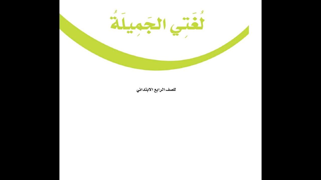حل كتاب الطالب لغتي للصف الرابع الفصل الثاني