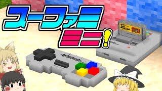 【Minecraft】なまけもののマインクラフト Part19【ゆっくり実況】