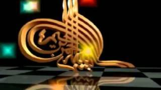Bismillah Al-Rahman Al-Rahim - بسم الله الرحمن الرحيم