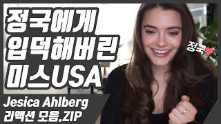Baixar [한글자막] 정국에게 제대로 입덕해버린 미스USA 출신 유튜버 'Jesica Ahlberg'의 BTS 리액션 모음.ZIP