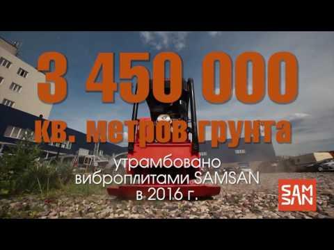 Samsan в России. Основные цифры 2016 года