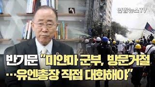 """반기문 """"미얀마 군부가 방문거절…유엔총장 직접…"""