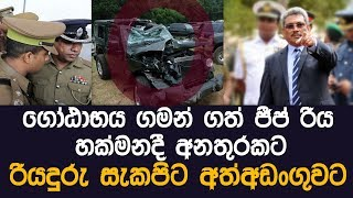 gotabaya rajapaksha accident | MY TV SRI LANKA