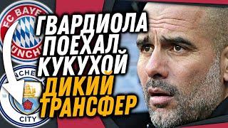 НОВАЯ СУПЕРЗВЕЗДА МАНЧЕСТЕР СИТИ ГЕНИАЛЬНЫЙ ТРАНСФЕР ПСЖ Доза Футбола