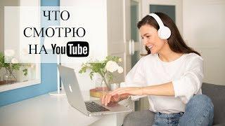Что смотрю на YouTube? Любимые блогеры.