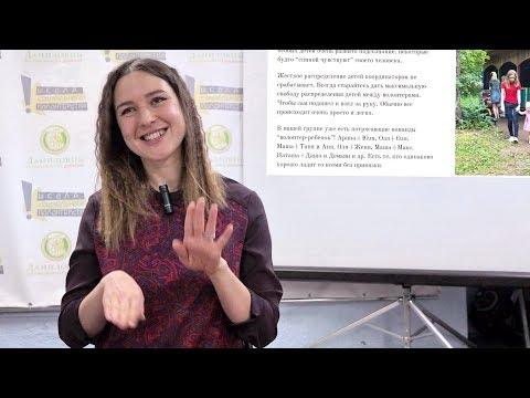 Марианна Бушуева-Волонтёры в интернатах для умственно отсталых детей