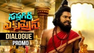 saptagiri express movie dialogue trailer   sapthagiri   tfpc