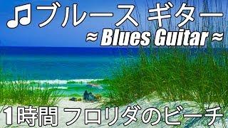 ブルース音楽楽器ギター曲 1 時間プレイリスト ジャズ - Blues Music Instrumental Guitar Songs 1 Hour Playlist Jazz
