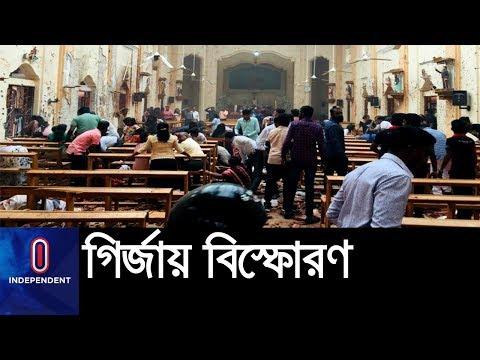 (LIVE ) ইস্টার সানডেতে শ্রীলঙ্কায় গির্জায় বিস্ফোরণ, নিহত শতাধিক || Sri Lanka Explosions