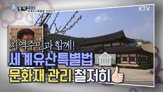 [정책인터뷰] 문화유산 특별법, 문화재 합리적 보존·관…