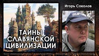 Игорь Соколов. Тайны славянской цивилизации