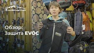 Обзор защиты EVOC