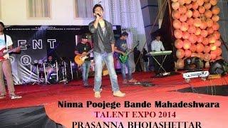 Ninna Poojege Bande Mahadeshwara
