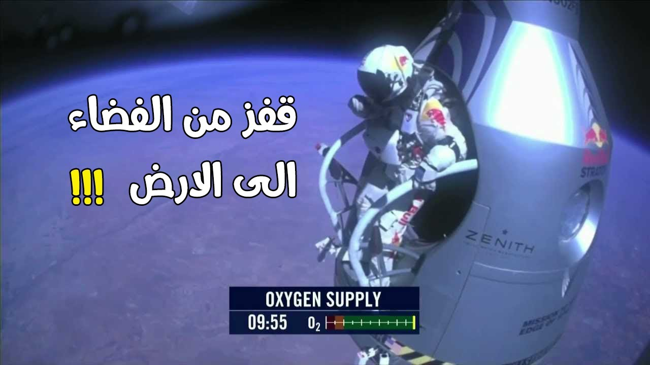 الرجل الخارق الذي قفز من الفضاء الى الارض بسرعة 1357 كيلومتر في الساعة !!!  - 16:52-2021 / 5 / 16