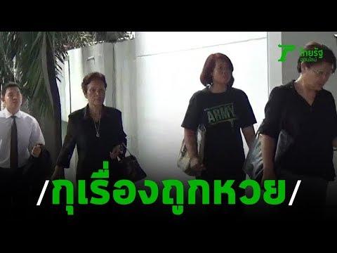จำคุก 1 ปี ป้าติ้นกุเรื่องถูกหวยคำชะโนด | 14-08-62 | ข่าวเที่ยงไทยรัฐ
